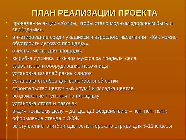 ПЛАН РЕАЛИЗАЦИИ ПРОЕКТА проведение акции «Хотим, чтобы стало модным здоровым...