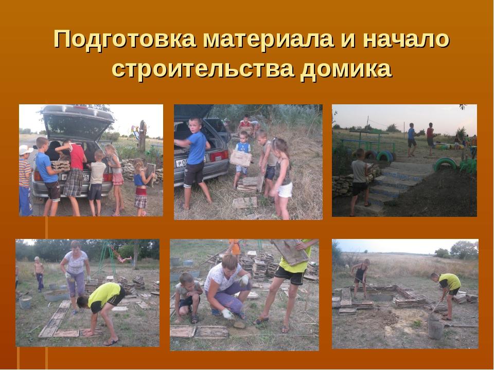 Подготовка материала и начало строительства домика
