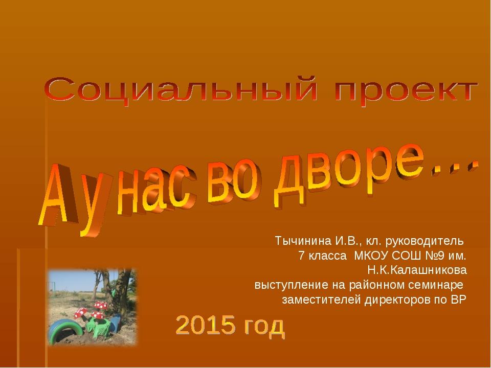 Тычинина И.В., кл. руководитель 7 класса МКОУ СОШ №9 им. Н.К.Калашникова выс...
