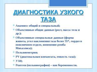 ДИАГНОСТИКА УЗКОГО ТАЗА Анамнез: общий и специальный; Объективные общие данны