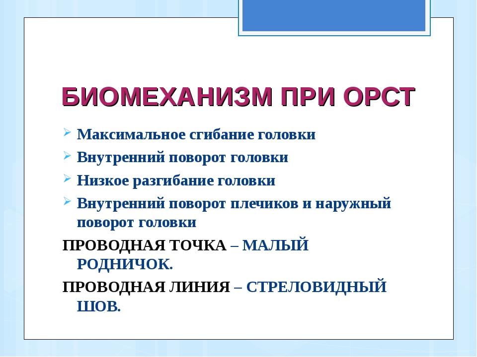 БИОМЕХАНИЗМ ПРИ ОРСТ Максимальное сгибание головки Внутренний поворот головки...