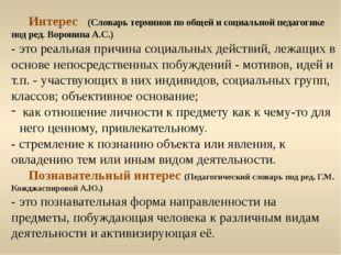 Интерес (Словарь терминов по общей и социальной педагогике под ред. Воронин