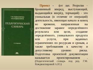 Проект - (от лат. Projectus - брошенный вперед, выступающий, выдающийся впер