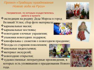 Проект «Традиции празднования Нового года на Руси» экспедиция на родину Деда