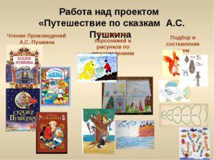 Работа над проектом «Путешествие по сказкам А.С. Пушкина Чтение Произведений