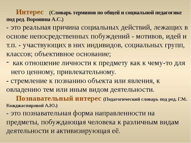 Интерес (Словарь терминов по общей и социальной педагогике под ред. Воронин...