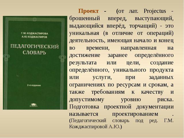 Проект - (от лат. Projectus - брошенный вперед, выступающий, выдающийся впер...
