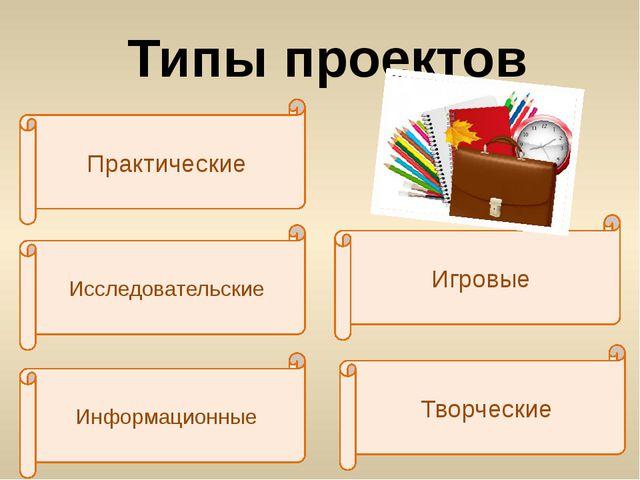 Типы проектов Практические Исследовательские Игровые Творческие Информационные