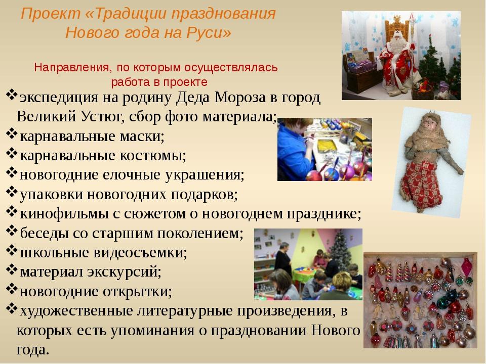 Проект «Традиции празднования Нового года на Руси» экспедиция на родину Деда...