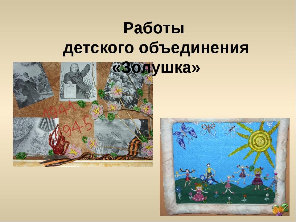 Работы детского объединения «Золушка»