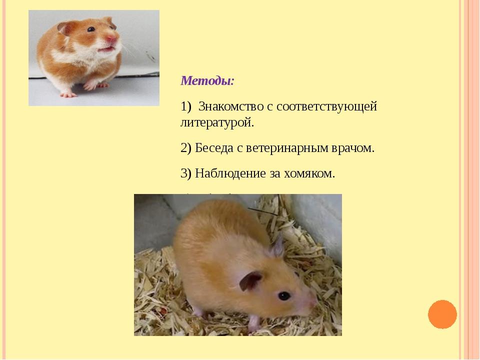 Методы: 1) Знакомство с соответствующей литературой. 2) Беседа с ветеринарны...