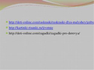 http://deti-online.com/raskraski/raskraski-dlya-malyshey/griby/1999/ http://