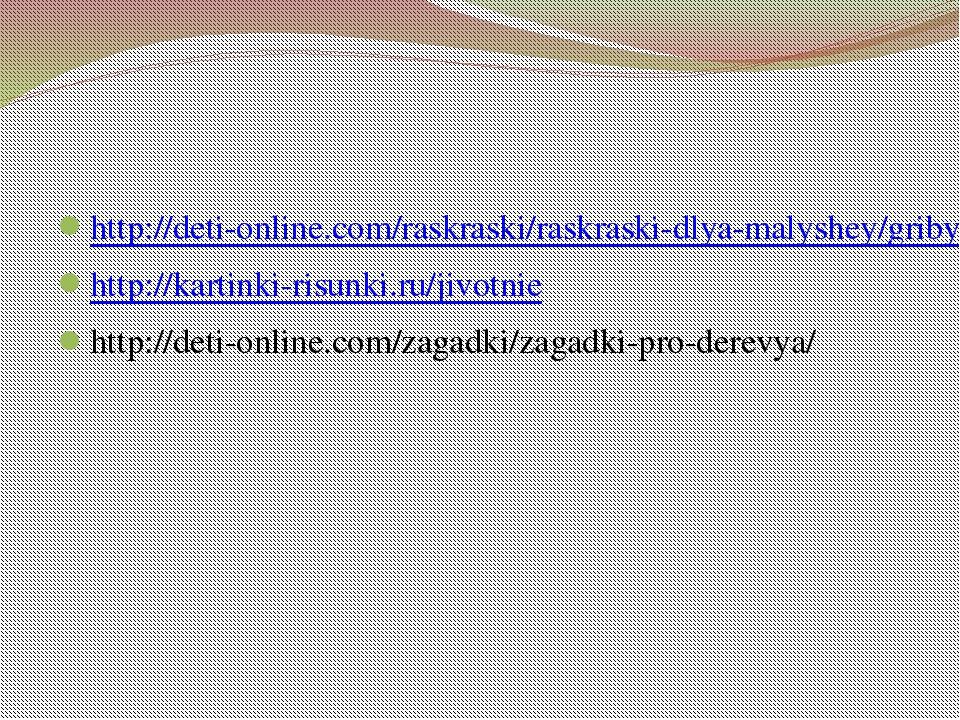 http://deti-online.com/raskraski/raskraski-dlya-malyshey/griby/1999/ http://...