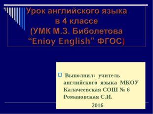 Выполнил: учитель английского языка МКОУ Калачеевская СОШ № 6 Романовская С.
