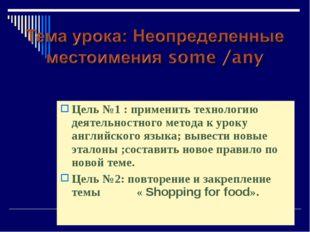 Цель №1 : применить технологию деятельностного метода к уроку английского язы