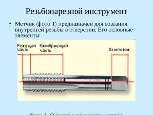 Резьбонарезной инструмент Метчик (фото 1) предназначен для создания внутренне