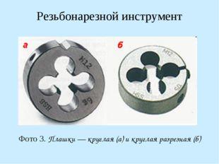 Резьбонарезной инструмент Фото 3. Плашки — круглая (а) и круглая разрезная (б)