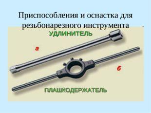 Приспособления и оснастка для резьбонарезного инструмента
