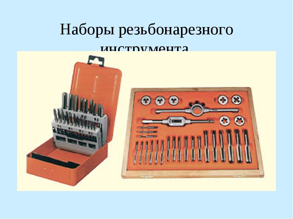 Наборы резьбонарезного инструмента