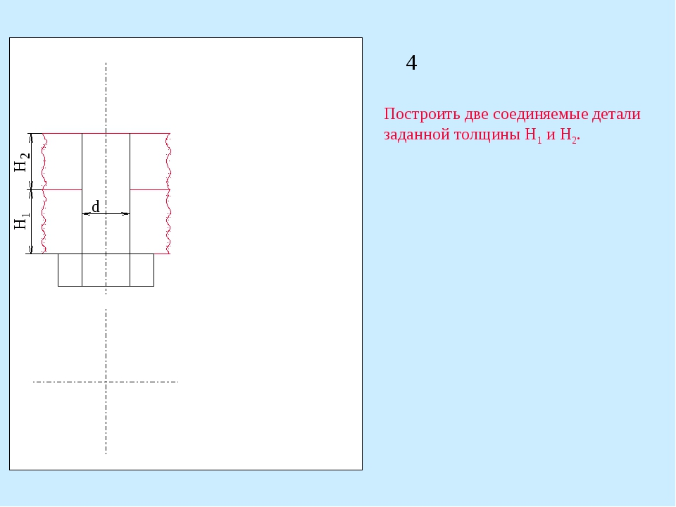 4 d Построить две соединяемые детали заданной толщины H1 и H2.