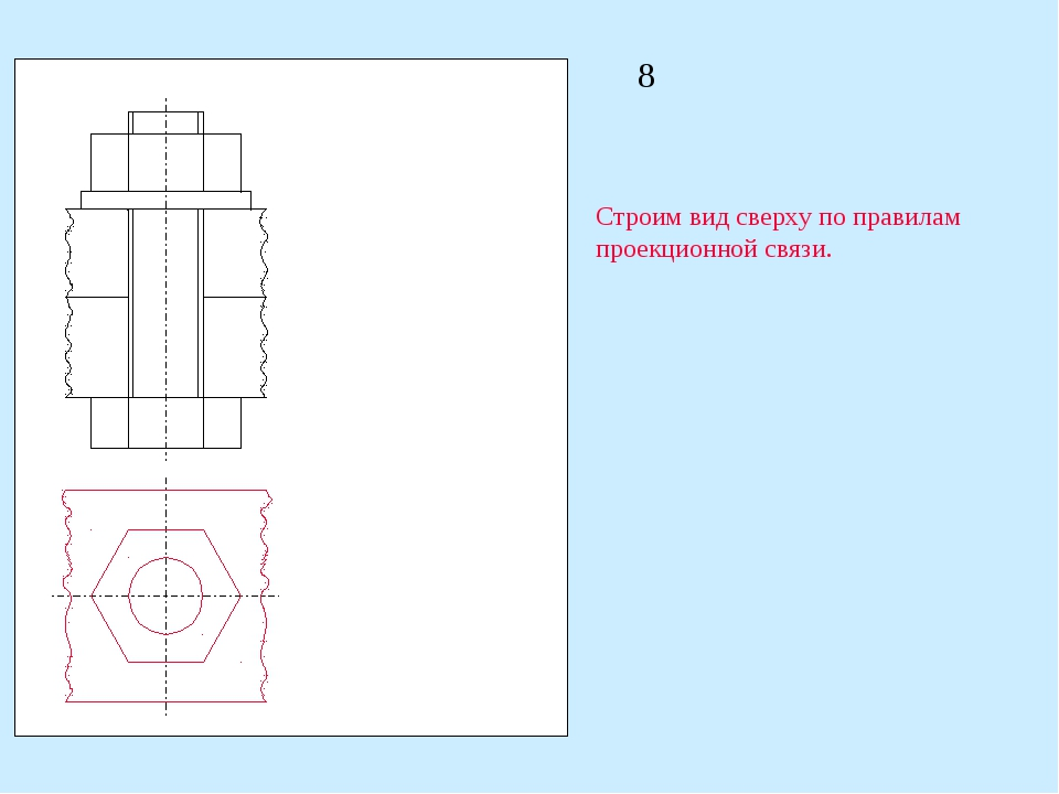 8 Строим вид сверху по правилам проекционной связи.