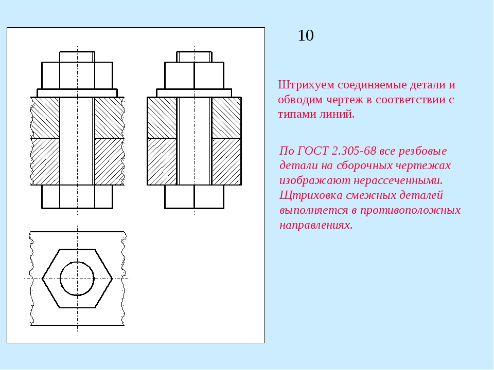 10 Штрихуем соединяемые детали и обводим чертеж в соответствии с типами линий...