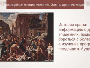 История хранит информацию о древних эпидемиях, помогает бороться с болезнями,