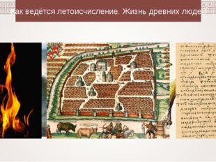 Дмитрий Егоровский Как ведётся летоисчисление. Жизнь древних людей