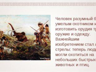 Зденек Буриан Человек разумный был умелым охотником и мог изготовить орудия т