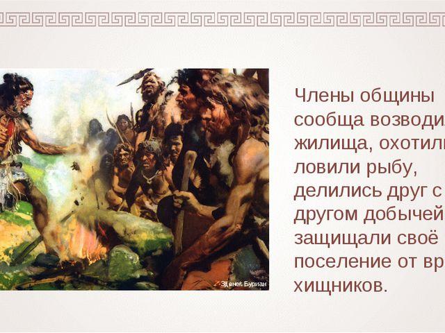 Зденек Буриан Члены общины сообща возводили жилища, охотились, ловили рыбу, д...