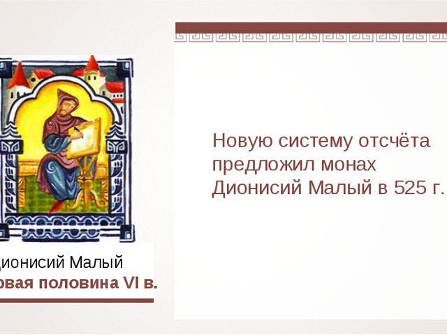 Новую систему отсчёта предложил монах Дионисий Малый в 525 г.