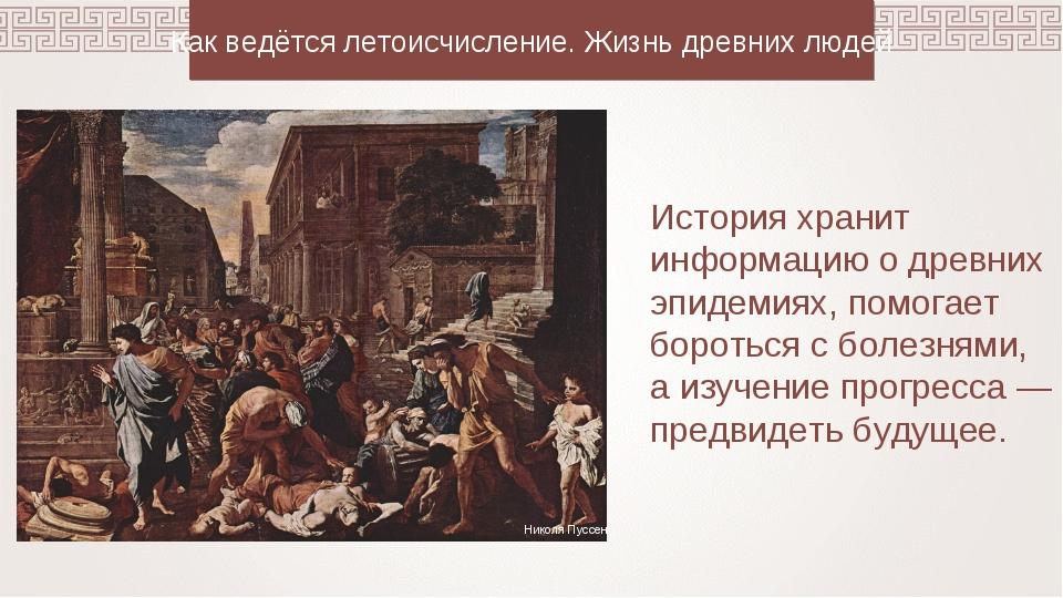 История хранит информацию о древних эпидемиях, помогает бороться с болезнями,...