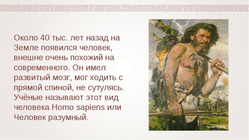 Зденек Буриан Около 40 тыс. лет назад на Земле появился человек, внешне очень...