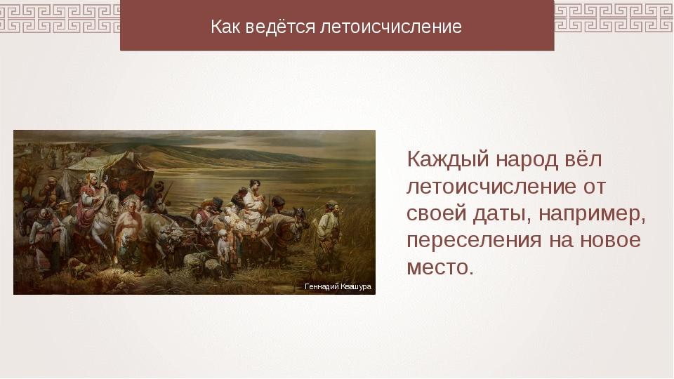 Каждый народ вёл летоисчисление от своей даты, например, переселения на новое...