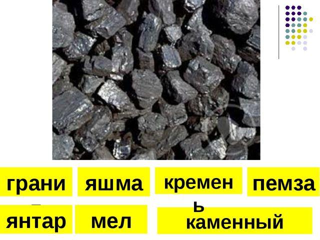 гранит яшма янтарь мел каменный уголь кремень пемза