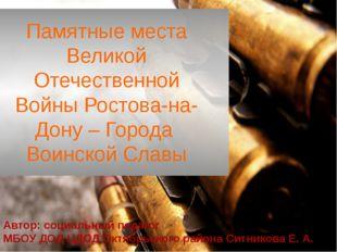 Памятные места Великой Отечественной Войны Ростова-на-Дону – Города Воинской