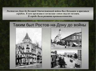 Таким был Ростов-на-Дону до войны Ростов-на-Дону до Великой Отечественной во