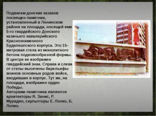 Подвигам донских казаков посвящен памятник, установленный в Ленинском районе