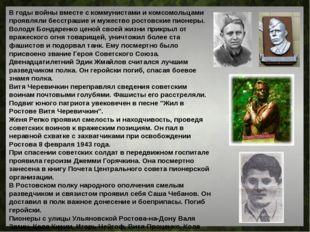 В годы войны вместе с коммунистами и комсомольцами проявляли бесстрашие и му