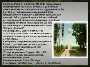 В боях за Ростов-на-Дону в 1941-1943 годах активно содействовали наземным во