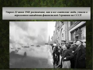 Утром 22 июня 1941 ростовчане, как и все советские люди, узнали о вероломном
