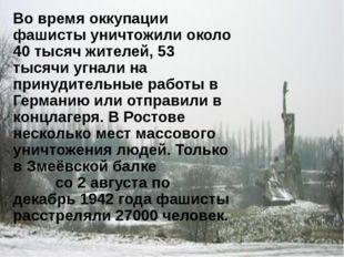 Во время оккупации фашисты уничтожили около 40 тысяч жителей, 53 тысячи угна