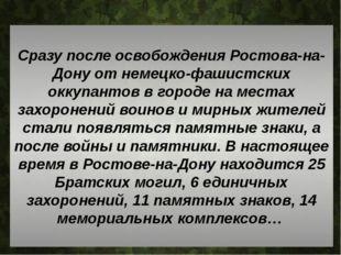 Сразу после освобождения Ростова-на-Дону от немецко-фашистских оккупантов в