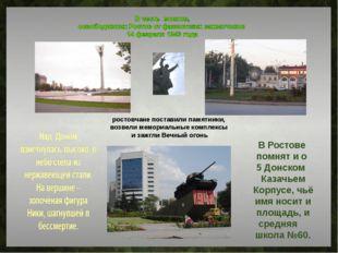 ростовчане поставили памятники, возвели мемориальные комплексы и зажгли Вечн