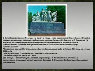 В Октябрьском районе Ростова-на-Дону на улице Героя Советского Союза Сергея
