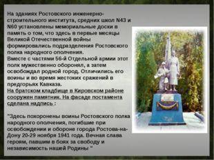 На зданиях Ростовского инженерно-строительного института, средних школ N43 и