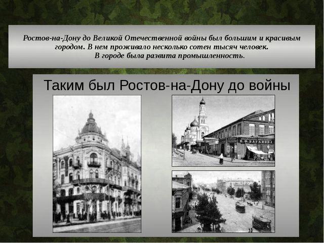 Таким был Ростов-на-Дону до войны Ростов-на-Дону до Великой Отечественной во...