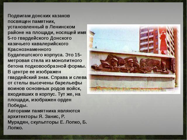 Подвигам донских казаков посвящен памятник, установленный в Ленинском районе...
