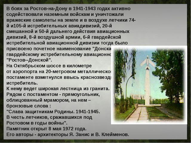 В боях за Ростов-на-Дону в 1941-1943 годах активно содействовали наземным во...