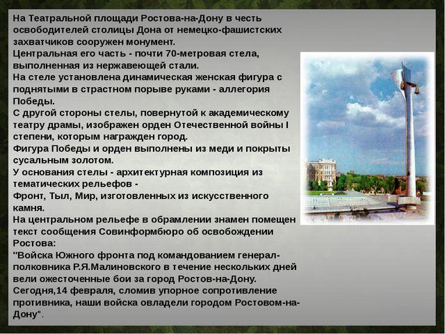 На Театральной площади Ростова-на-Дону в честь освободителей столицы Дона от...